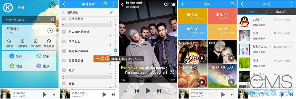 酷狗音乐(8.8.5)去广告版 Android vip