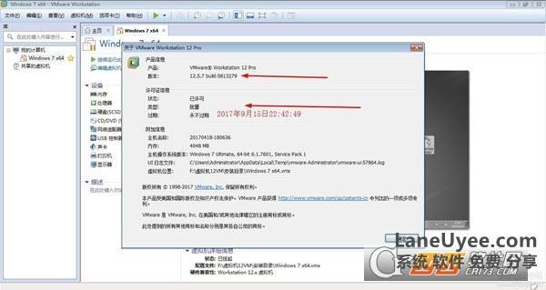 VMware Workstation 12.5.7-5813279 虚拟机最新版 永久密钥