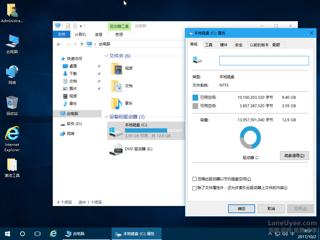 Windows10专业极速精简版win10X64位系统大内存32位x86 1.5GB占用
