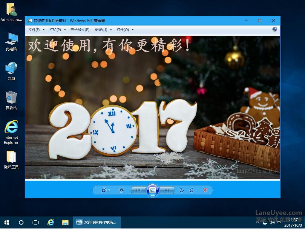 最新Win10正式专业版简体中文极速精简版LaneUyee蓝优依LUE大内存64位x64小巧最好2.4GB占用游戏办公win7