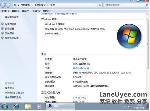 Win7系统64位LaneUyee GHO超级精简版1.79GB占用全网最小巧极速最