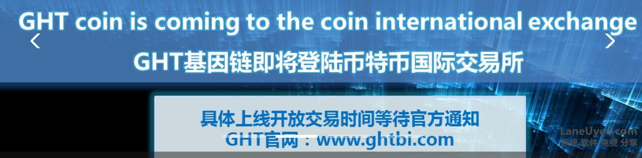 GHT基因链