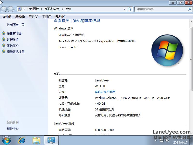 GHO旗舰版win7极速32精简版ISO系统x86急速x64位超级精简小巧极速V8升级XP更流畅Win7系统64位LaneUyee