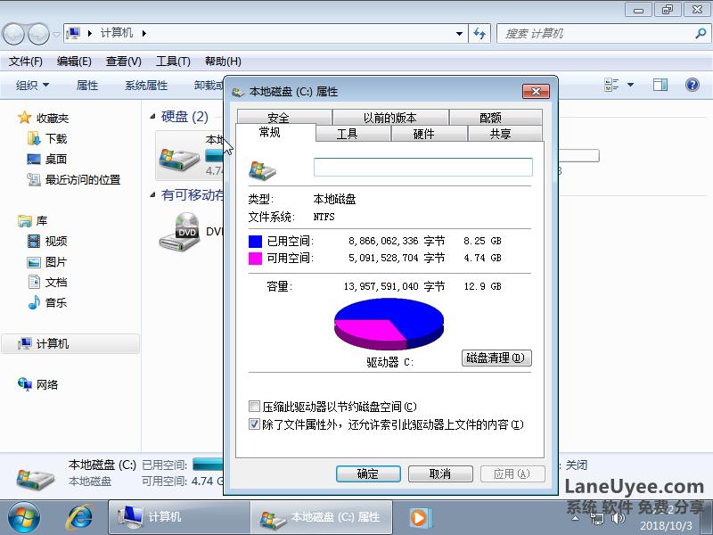 ISO系统GHO旗舰版win7极速32位精简版x86急速x64位超级精简版小巧极速V10升级XP更流畅Win7系统64位LaneUyee