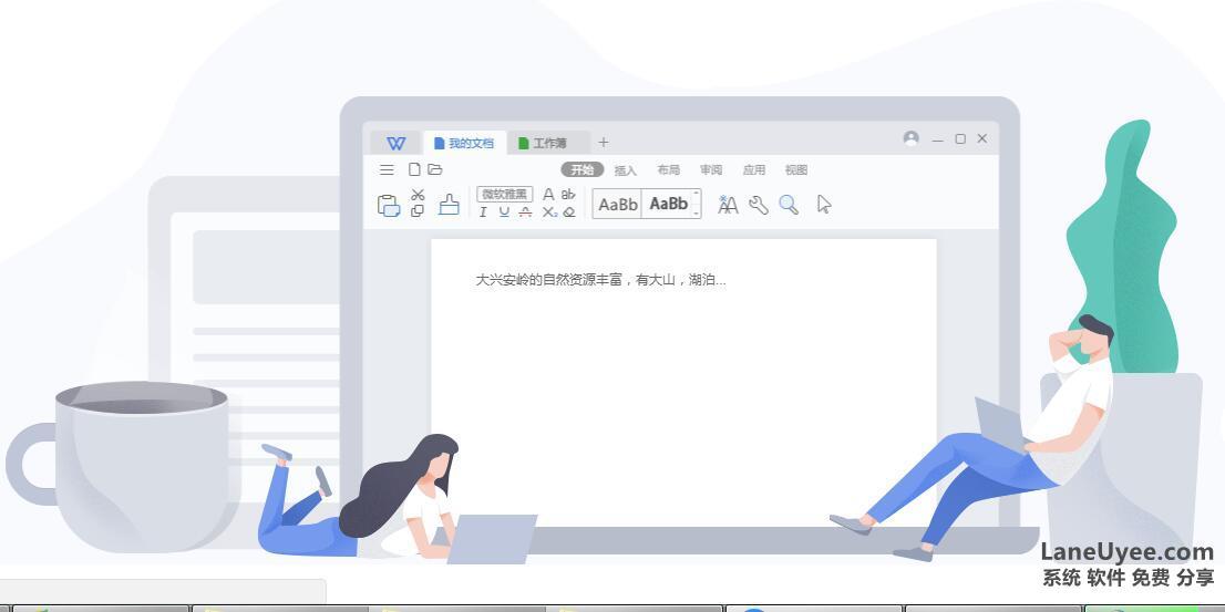WPS Office 2016 党政机关专用增强版,无广告永久激活。laneuyee