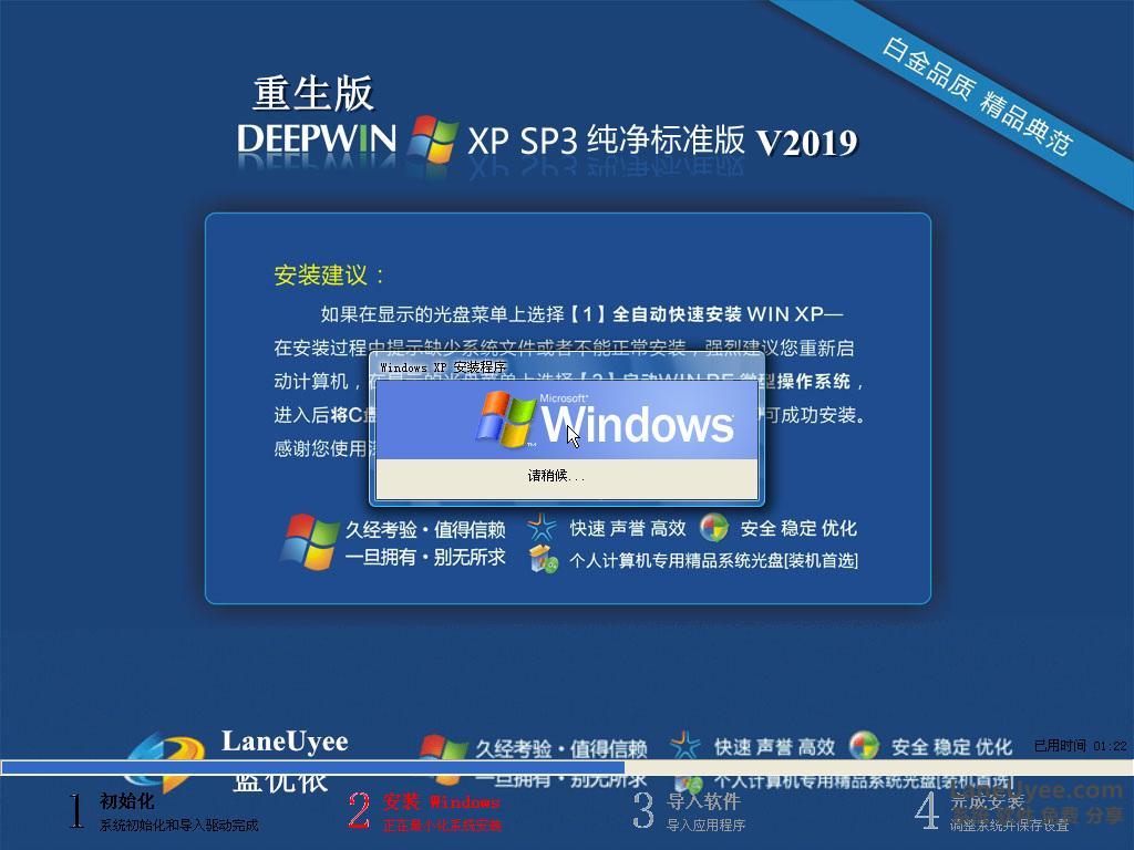 Win XP系统windows SP3 32位下载超级精简版XP急速小巧极速最新版好用游戏办公V2019蓝优依xp升级LaneUyee版日常使用没问题