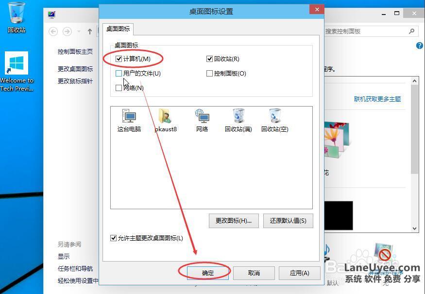 win10系统让桌面显示我的电脑及网络图标的设置步骤